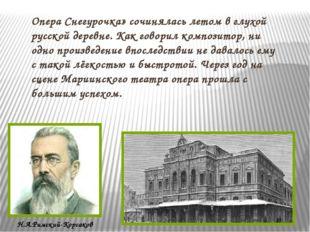 Опера Снегурочка» сочинялась летом в глухой русской деревне. Как говорил комп