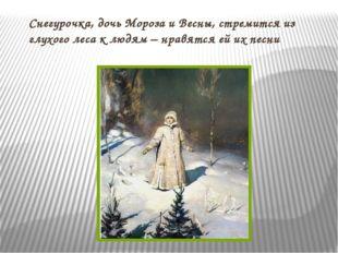 Снегурочка, дочь Мороза и Весны, стремится из глухого леса к людям – нравятся