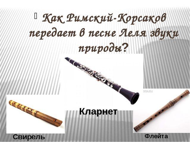 Как Римский-Корсаков передает в песне Леля звуки природы? Кларнет Свирель Фле...