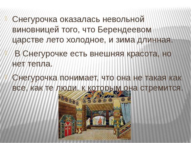 Снегурочка оказалась невольной виновницей того, что Берендеевом царстве лето...