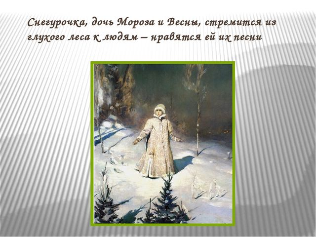 Снегурочка, дочь Мороза и Весны, стремится из глухого леса к людям – нравятся...