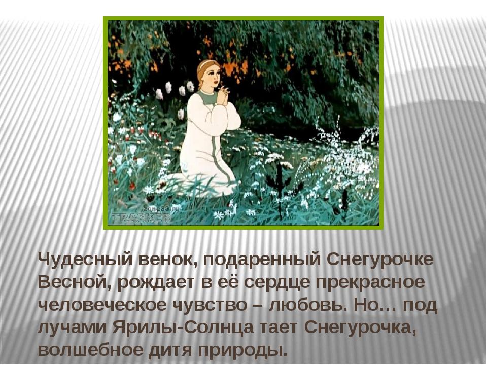 Чудесный венок, подаренный Снегурочке Весной, рождает в её сердце прекрасное...