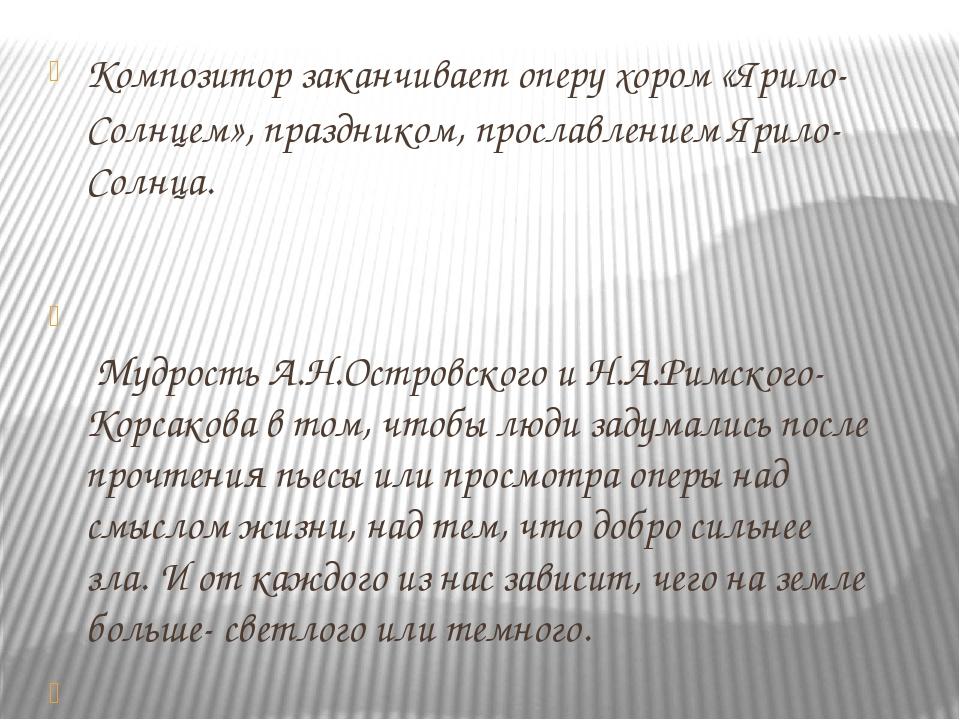 Композитор заканчивает оперу хором «Ярило-Солнцем», праздником, прославлением...