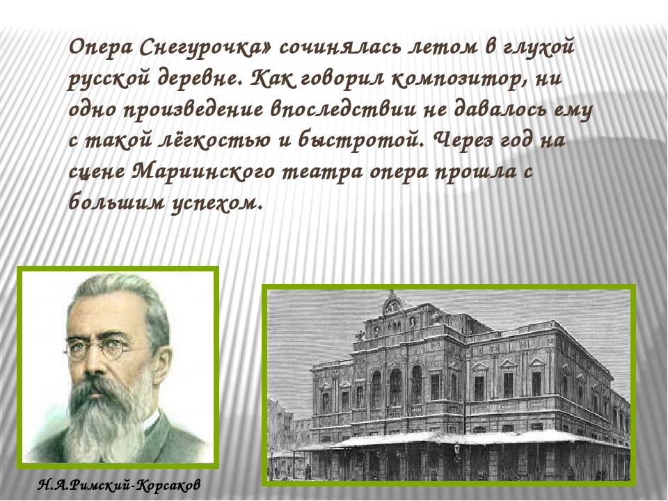 Опера Снегурочка» сочинялась летом в глухой русской деревне. Как говорил комп...