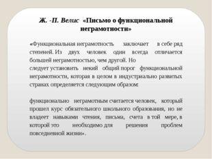 Ж. -П. Велис «Письмо офункциональной неграмотности» «Функциональнаянеграмо