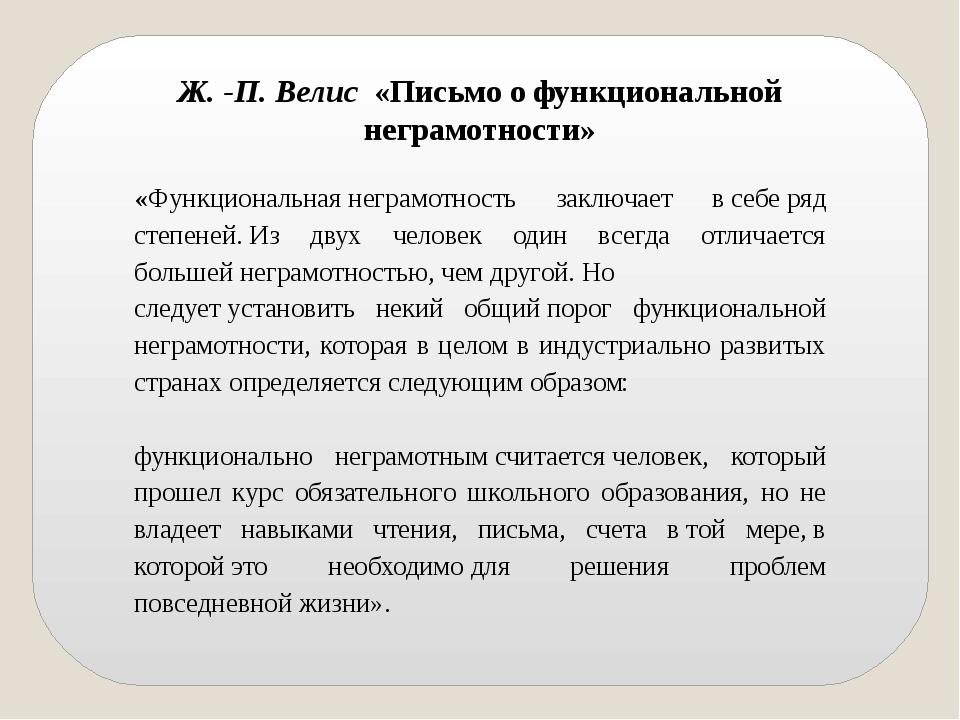 Ж. -П. Велис «Письмо офункциональной неграмотности» «Функциональнаянеграмо...