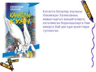 Китапта балалар язучысы Хәкимҗан Халиковның мавыктыргыч вакыйгаларга, көтелмә