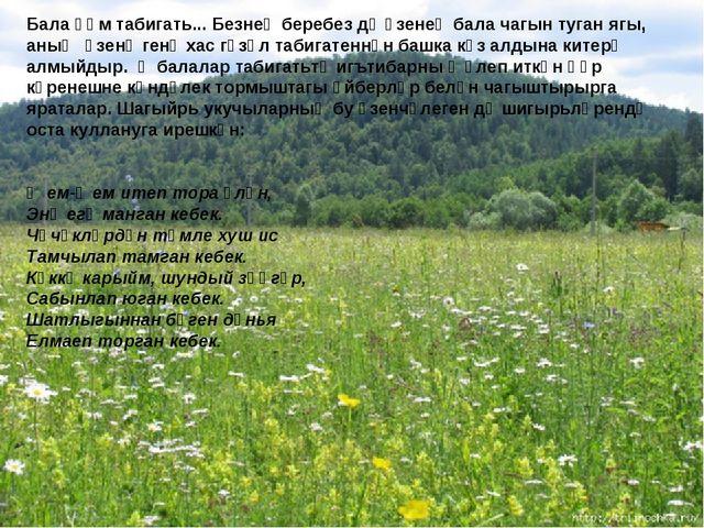 Бала һәм табигать... Безнең беребез дә үзенең бала чагын туган ягы, аның үзен...