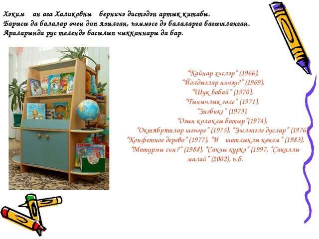 """""""Кайнар хисләр"""" (1966), """"Йолдызлар ничәү?"""" (1969), """"Шук бабай"""" (1970), """"Тыны..."""