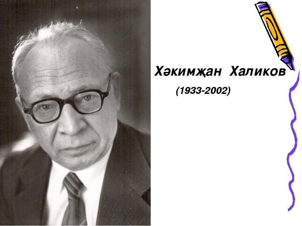 Хәкимҗан Халиков (1933-2002)