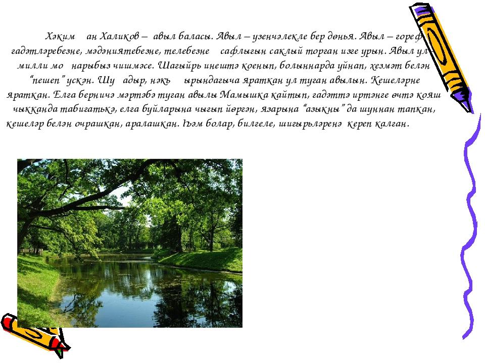Хәкимҗан Халиков – авыл баласы. Авыл – үзенчәлекле бер дөнья. Авыл – гореф-га...