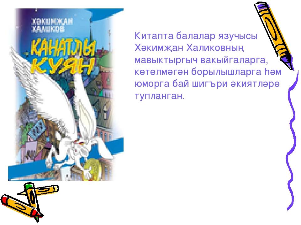 Китапта балалар язучысы Хәкимҗан Халиковның мавыктыргыч вакыйгаларга, көтелмә...