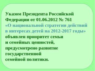 Указом Президента Российской Федерации от 01.06.2012 № 761 «О национальной ст