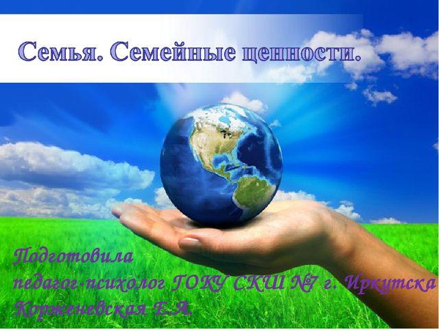 2012год Подготовила педагог-психолог ГОКУ СКШ №7 г. Иркутска Корженевская Е.А.