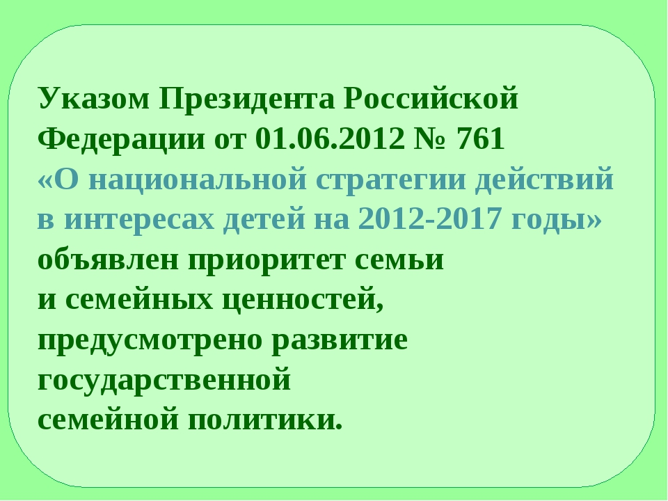 Указом Президента Российской Федерации от 01.06.2012 № 761 «О национальной ст...