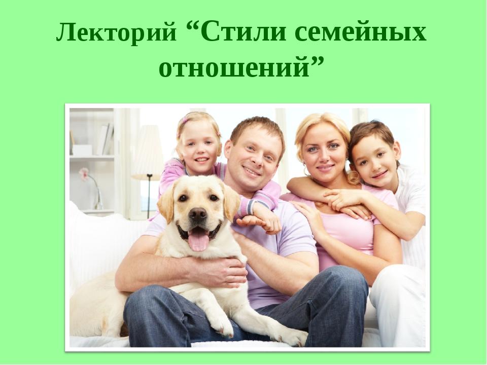 """Лекторий """"Стили семейных отношений"""""""