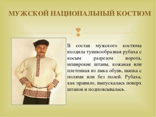 МУЖСКОЙ НАЦИОНАЛЬНЫЙ КОСТЮМ В состав мужского костюма входила туникообразная