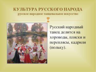 КУЛЬТУРА РУССКОГО НАРОДА русское народное танцевальное искусство Русский наро