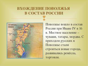 ВХОЖДЕНИЕ ПОВОЛЖЬЯ В СОСТАВ РОССИИ Поволжье вошло в состав России при Иване I
