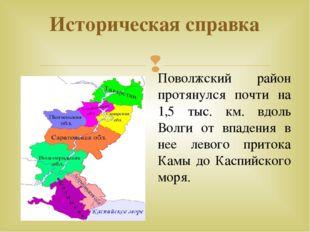 Историческая справка Поволжский район протянулся почти на 1,5 тыс. км. вдоль