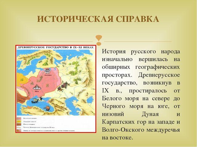 ИСТОРИЧЕСКАЯ СПРАВКА История русского народа изначально вершилась на обширных...