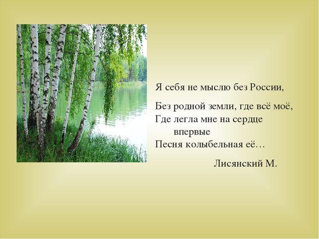 Я себя не мыслю без России, Без родной земли, где всё моё, Где легла мне на с...