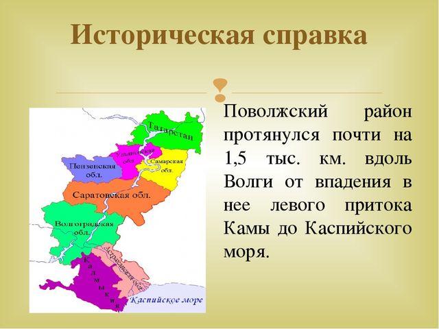 Историческая справка Поволжский район протянулся почти на 1,5 тыс. км. вдоль...