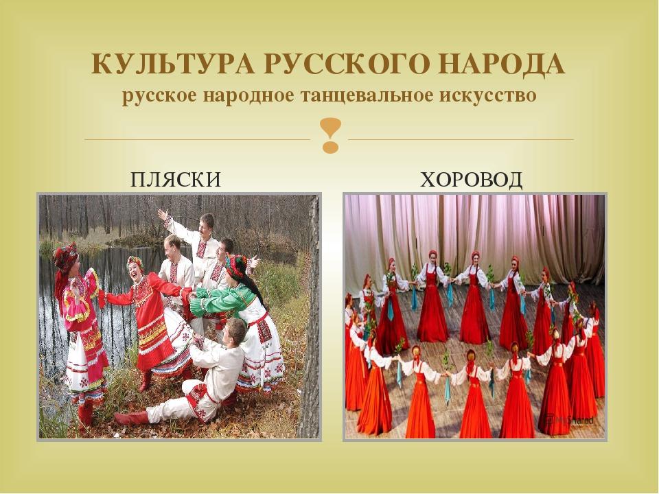 КУЛЬТУРА РУССКОГО НАРОДА русское народное танцевальное искусство ПЛЯСКИ ХОРОВ...