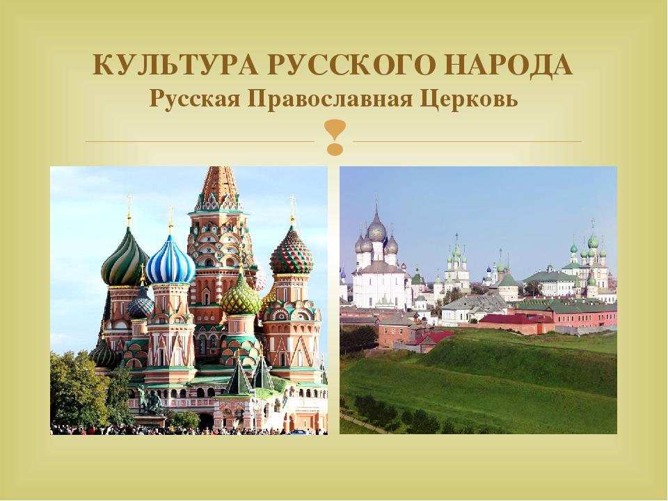 КУЛЬТУРА РУССКОГО НАРОДА Русская Православная Церковь 