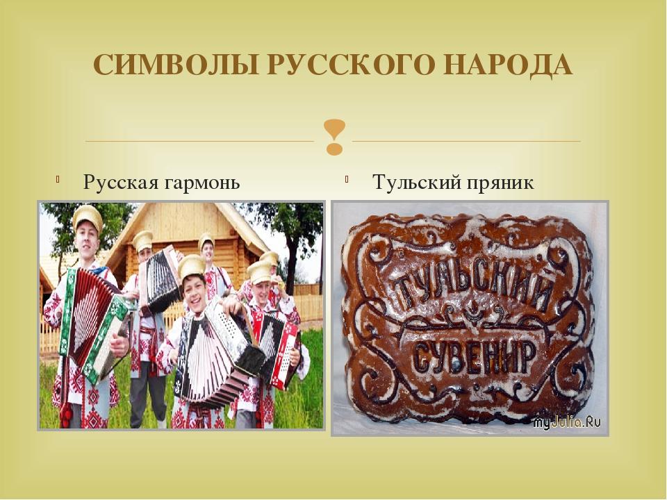 СИМВОЛЫ РУССКОГО НАРОДА Русская гармонь Тульский пряник 