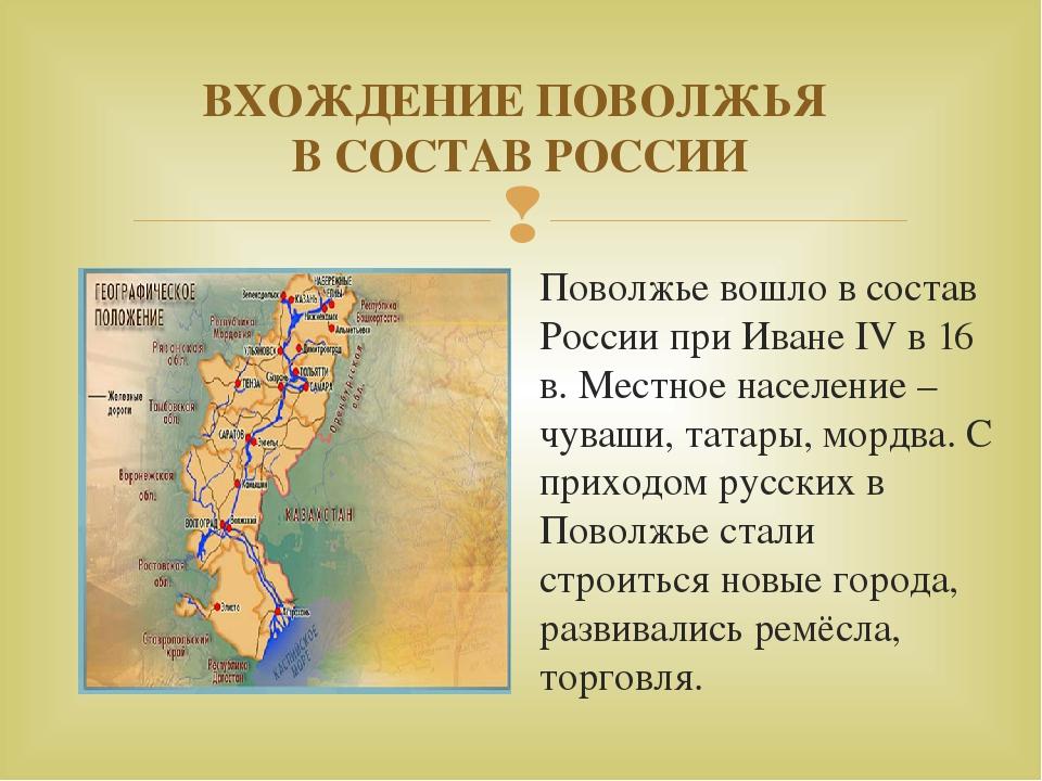 ВХОЖДЕНИЕ ПОВОЛЖЬЯ В СОСТАВ РОССИИ Поволжье вошло в состав России при Иване I...