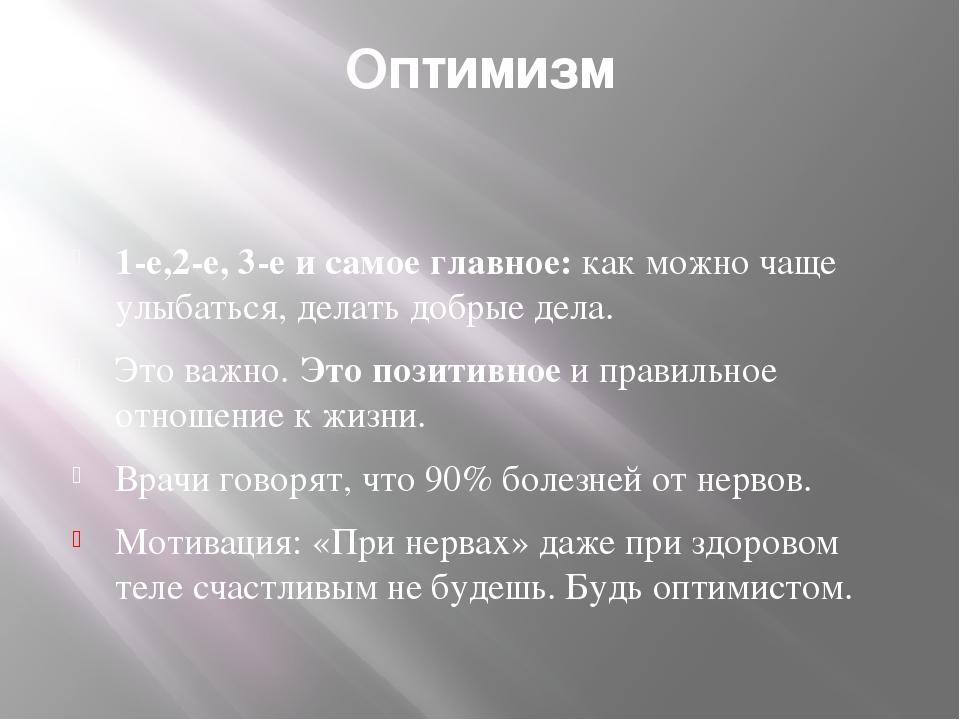 Оптимизм 1-е,2-е, 3-е и самое главное: как можно чаще улыбаться, делать добры...