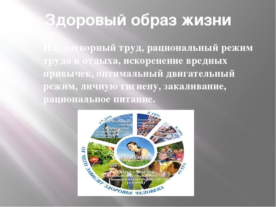 Здоровый образ жизни Плодотворный труд, рациональный режим труда и отдыха, ис...