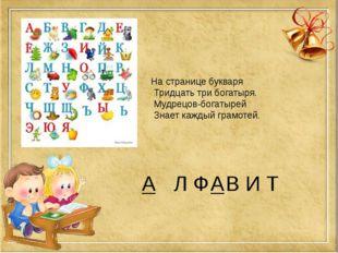 Л Ф В И Т На странице букваря Тридцать три богатыря. Мудрецов-богатырей Знае