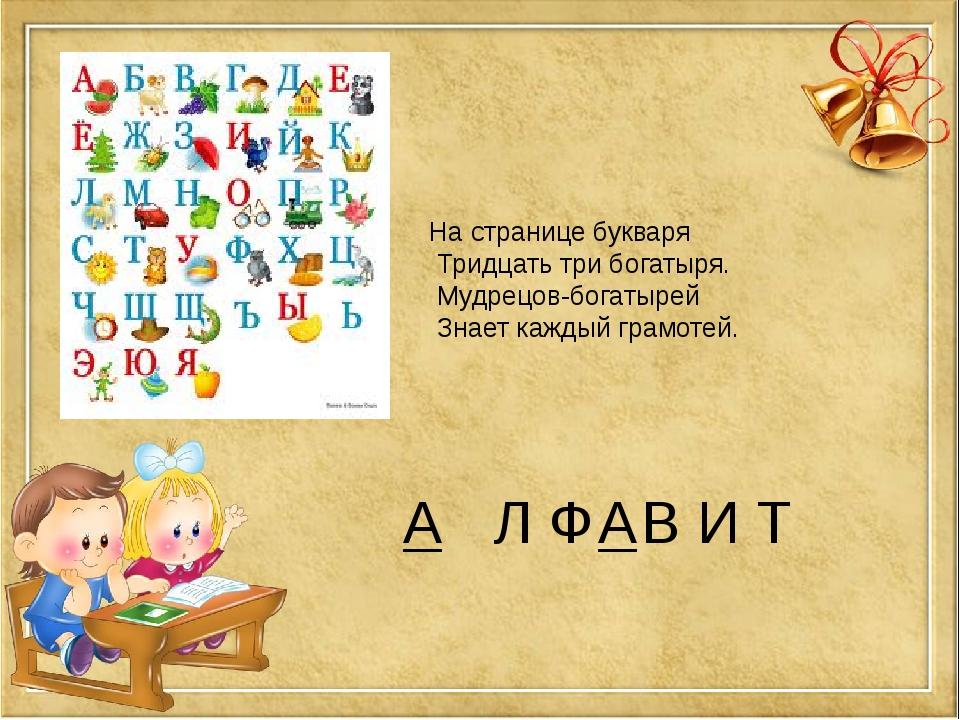 Л Ф В И Т На странице букваря Тридцать три богатыря. Мудрецов-богатырей Знае...