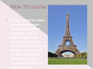 Мои 3D пазлы Э́йфелева ба́шня-металлическая башняв центреПарижа, самая уз