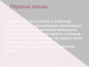 Первые пазлы Первый пазл был сделан в 1763 году. Авторство его принадлежит ан