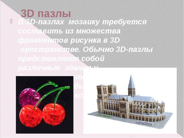 3D пазлы В3D-пазлах мозаику требуется составить из множества фрагментов рису...