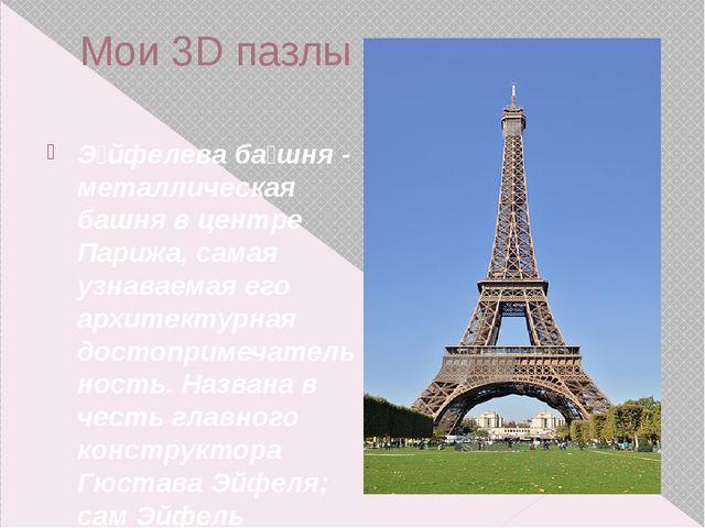 Мои 3D пазлы Э́йфелева ба́шня-металлическая башняв центреПарижа, самая уз...