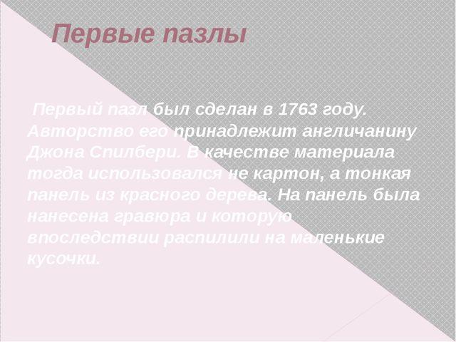 Первые пазлы Первый пазл был сделан в 1763 году. Авторство его принадлежит ан...