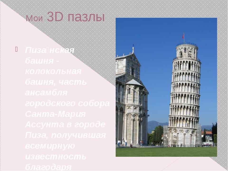 Мои 3D пазлы Пиза́нская башня-колокольная башня, часть ансамбля городского с...