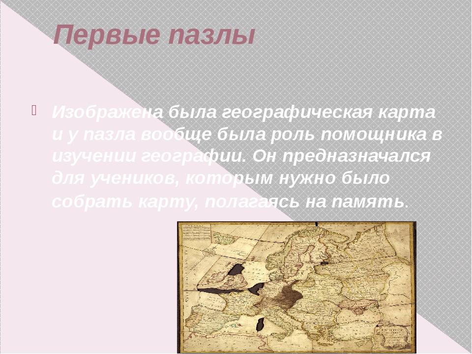 Первые пазлы Изображена была географическая карта и у пазла вообще была роль...