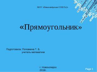 «Прямоугольник» МОУ «Новохопёрская СОШ №2» Подготовила :Поповкина Т. Б. учит