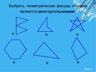 1) 3) 2) 4) 5) 6) Выбрать геометрические фигуры, которые являются многоугольн
