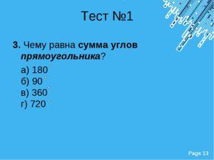 Тест №1 3. Чему равна сумма углов прямоугольника? а) 180 б) 90 в) 360 г) 720