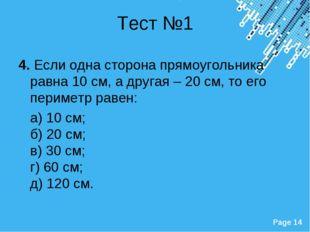 Тест №1 4. Если одна сторона прямоугольника равна 10 см, а другая – 20 см, то