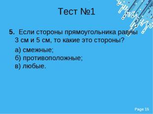 Тест №1 5. Если стороны прямоугольника равны 3 см и 5 см, то какие это сторон