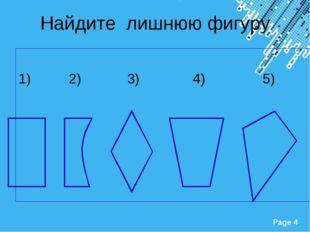 Найдите лишнюю фигуру 1) 2) 3) 4) 5) Powerpoint Templates Page *