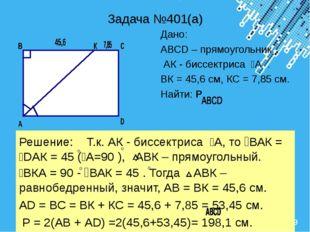 Задача №401(а) Дано: АВСD – прямоугольник. АК - биссектриса ﮮА . ВК = 45,6 см