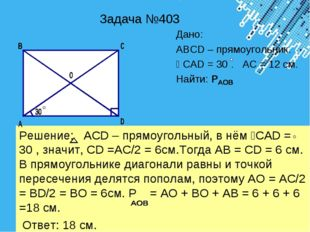 Задача №403 Дано: АВСD – прямоугольник. ﮮ CАD = 30 . АС = 12 см. Найти: Р Реш